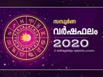 Malayalam Horoscope 2020: രാശി ഫലം 2020