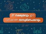 27 നക്ഷത്രത്തിന്റെ ഉപാസനമൂർത്തിയും സമ്പൂര്ണഫലവും
