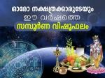 Vishu Phalam: ഓരോ നക്ഷത്രത്തിന്റേയും സമ്പൂര്ണ ഫലം