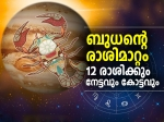 ബുധന്റെ രാശിമാറ്റം: 12 രാശിക്കും നേട്ടവും കോട്ടവും