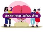അന്താരാഷ്ട്ര വനിതാ ദിനം: മറന്നു പോവരുതാത്ത പെണ്ശബ്ദങ്ങള്