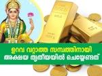 Akshaya Tritiya 2021 Puja Vidhi : ഒരിക്കലും ക്ഷയിക്കാത്ത സമ്പത്തിന് അക്ഷയ തൃതീയ പൂജ