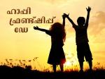 International Friendship Day: ഹൃദയത്തില് വിരിയട്ടെ വാടാത്ത സൗഹൃദം