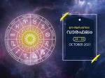 വാരഫലം 2021; ഓക്ടോബര് മാസത്തെ അവസാന ആഴ്ചയിലെ ഫലം
