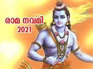 Ram Navami 2021 :  കോടിപുണ്യത്തിന്റെ രാമ നവമി; ചടങ്ങുകളും ആചാരങ്ങളും