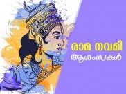 Happy Ram Navami 2021 Wishes : രാമ നവമി നാളില് പ്രിയപ്പെട്ടവര്ക്ക് ഈ സന്ദേശങ്ങള്