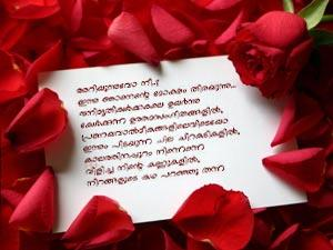 Malayalam Love Letter In English 'ബിയ�...