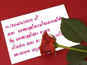 Malayalam Love Letter In English പൈങ്ക...