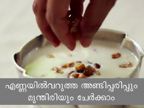 Paal Payasam Recipe