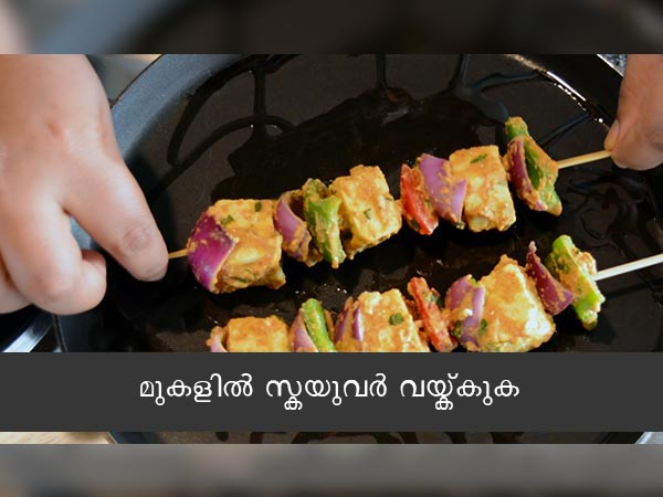 How To Make Paneer Tikka
