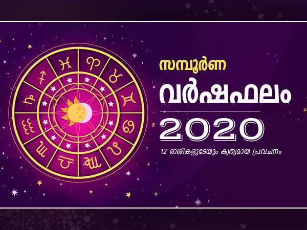 Yearly Horoscope 2020 in Malayalam For The 12 Zodiac Signs