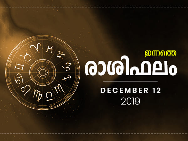 Daily Horoscope Prediction For 12th December 2019 In Malayalam