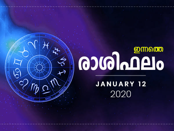 Daily Horoscope Prediction For 12th January 2020