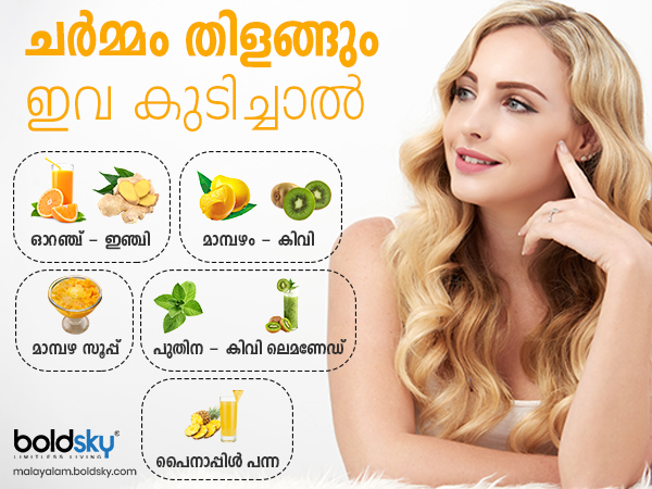 Vitamin C- Rich Drink Recipes For Healthy Skin