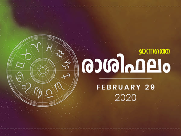Daily Horoscope Prediction For 29th February 2020 In Malayalam
