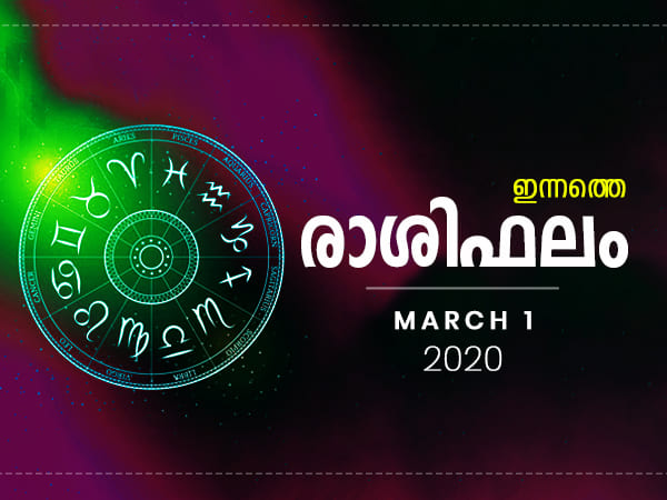 Daily Horoscope Prediction For 1st March 2020 in Malayalam