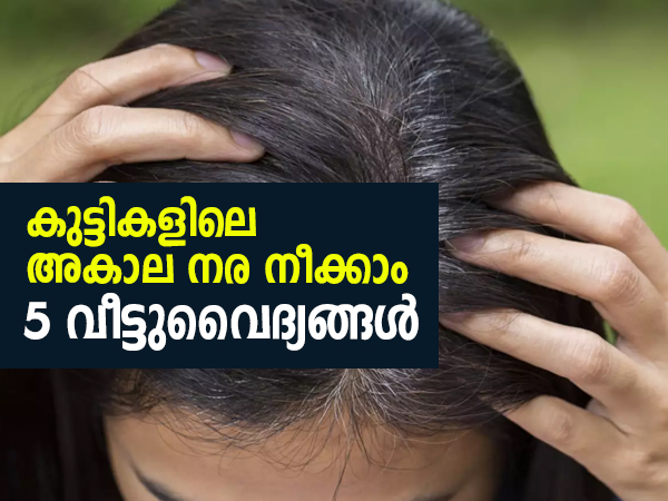 കുട്ടികളിലെ അകാല നര നീക്കാം; 5 വീട്ടുവൈദ്യങ്ങള്‍