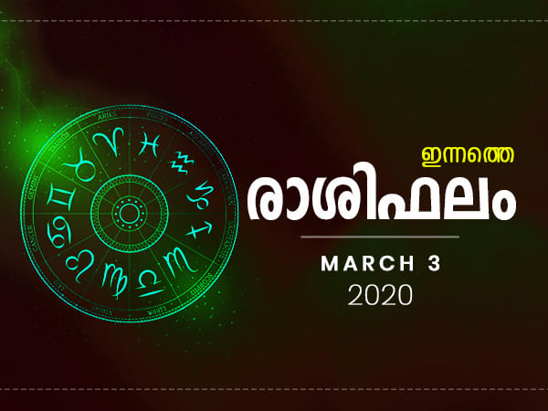 Daily Horoscope Prediction For 3rd March 2020 In Malayalam