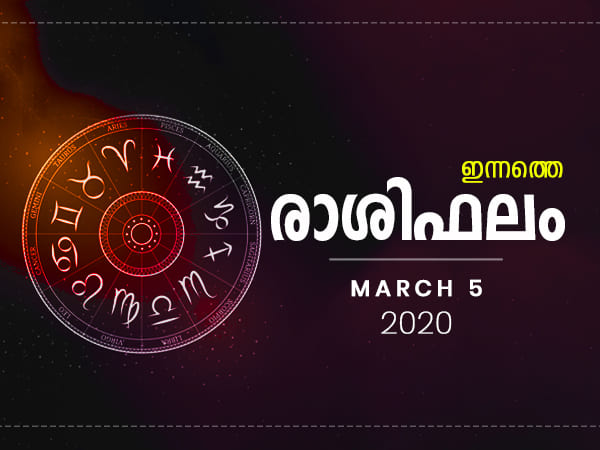 Daily Horoscope Prediction For 5th March 2020 In Malayalam