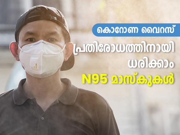 Most read:പ്രതിരോധത്തിനായി ധരിക്കാം N95 മാസ്കുകള്