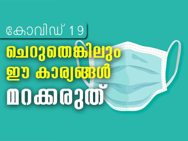 Most read: കോവിഡ് 19: ചെറുക്കാന് ഈ ചെറുകാര്യങ്ങള് മറക്കരുത്