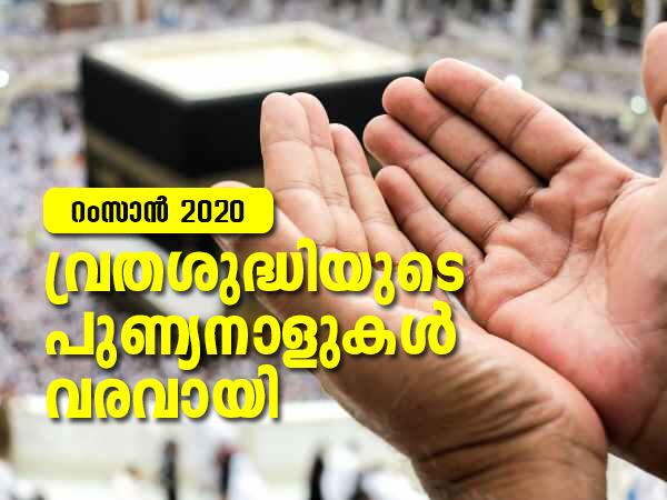 Most read:Ramadan 2020: ഇനി വ്രതശുദ്ധിയുടെ നാളുകള്