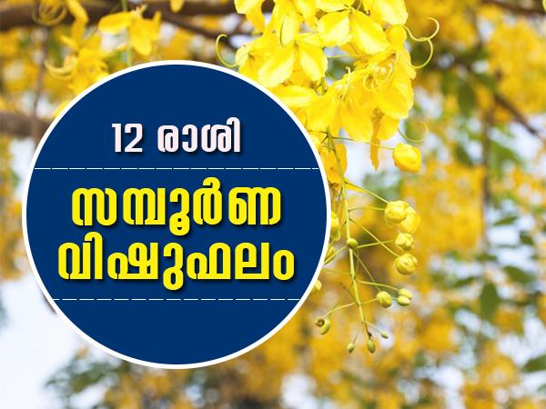 Most read:Vishu Rashi Phalam: 12 രാശിക്കാരുടെയും വിഷുഫലം