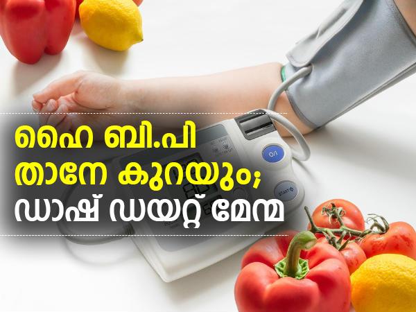 Most read:ഹൈ ബി.പി താനേ കുറയും; ഡാഷ് ഡയറ്റ് മേന്മ