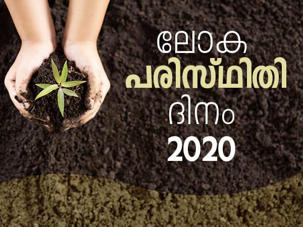 ലോക പരിസ്ഥിതി ദിനം 2020: ചരിത്രവും അറിയേണ്ടതും