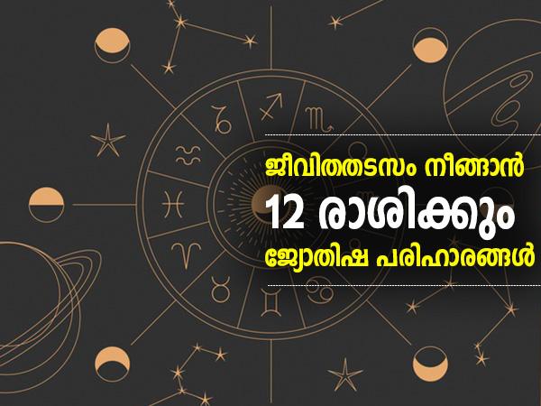 Most read: ജീവിതതടസം നീങ്ങാന് 12 രാശിക്കും ജ്യോതിഷ പരിഹാരം