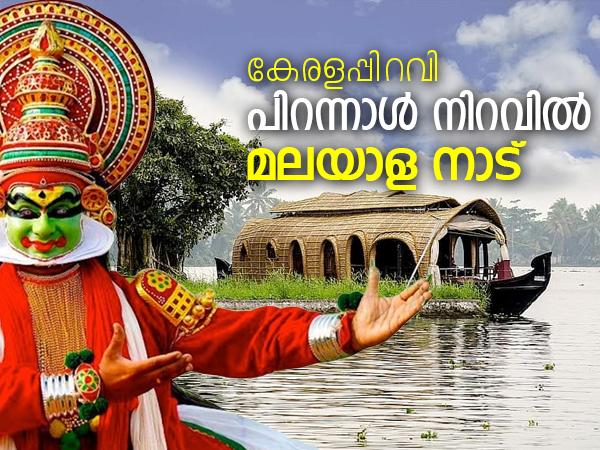 കേരളപ്പിറവി: പിറന്നാള് നിറവില് മലയാള നാട്