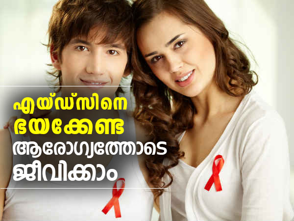 World Aids Day 2020 : എയ്ഡ്സിനെ ഭയക്കേണ്ട; ആരോഗ്യത്തോടെ ജീവിക്കാം