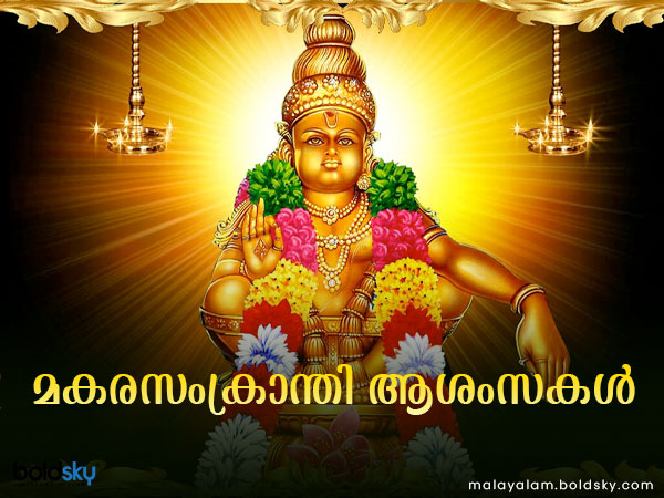 Makar Sankranti 2021 Wishes : മകരസംക്രാന്തി: പുണ്യനാളില് പ്രിയപ്പെട്ടവര്ക്ക് സന്ദേശമയക്കാം