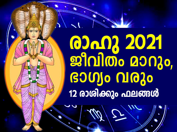 Most read:രാഹു 2021: ജീവിതം മാറും, ഭാഗ്യം വരും; ഓരോ രാശിക്കും ഫലം