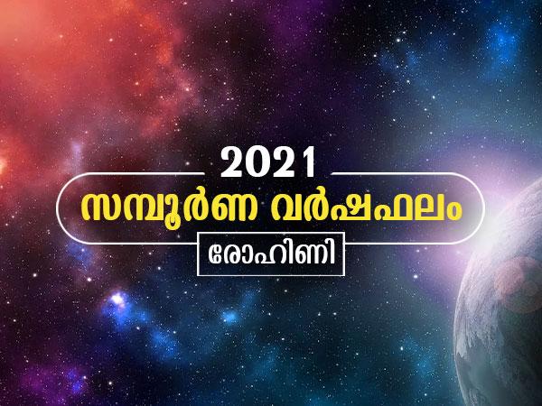 2021 സമ്പൂര്ണ വര്ഷഫലം ; രോഹിണി നക്ഷത്രം