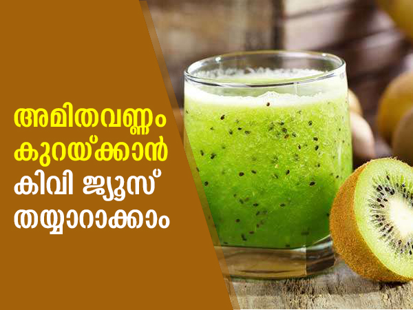 Kiwi Juice | How to Make Kiwi Juice For Weight Loss in Malayalam
