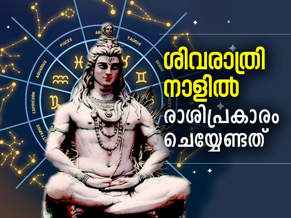 Maha Shivratri 2021 : ശിവരാത്രി നാളില് 12 രാശിക്കാര്ക്കും ശിവപൂജ ഇങ്ങനെ