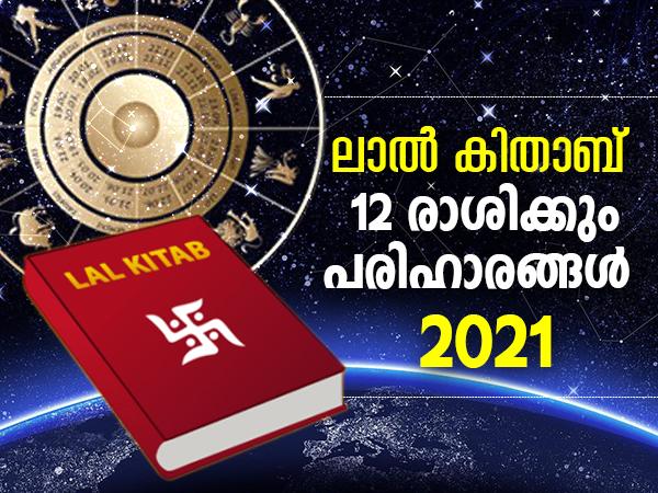 Most read:ലാല്കിതാബ് പ്രകാരം 2021 വര്ഷം 12 രാശിക്കും പരിഹാരമാര്ഗം