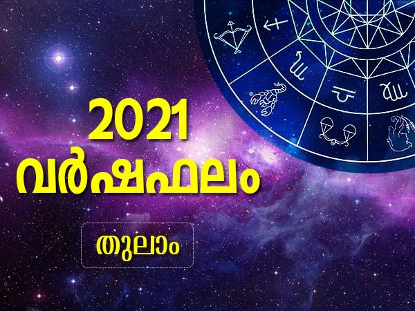 Libra Horoscope 2021 :സാമ്പത്തികം ഉച്ഛസ്ഥായിലെത്തും ഈ വര്ഷം