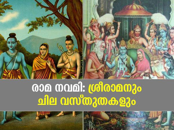 Ram Navami 2021 : ശ്രീരാമനെക്കുറിച്ച് നിങ്ങള്ക്കറിയാത്ത ചില വസ്തുതകള്