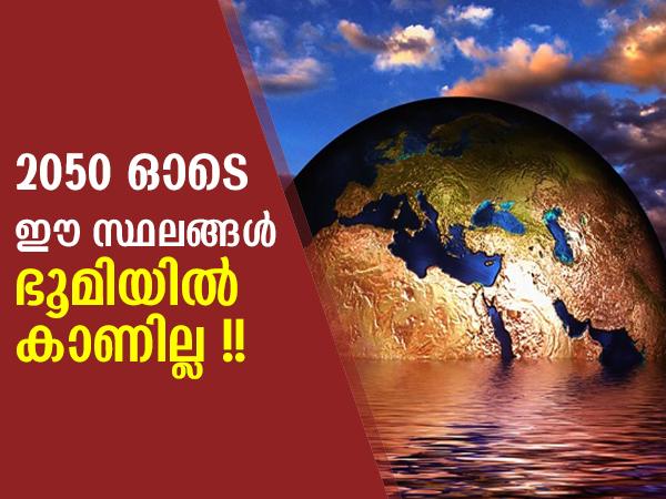 Most read:ലോകത്ത് നിന്ന് ഉടന് അപ്രത്യക്ഷമാകാന് പോകുന്ന 10 സ്ഥലങ്ങള്