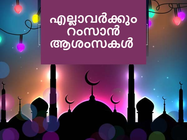 Happy Ramadan 2021 Wishes : പ്രിയപ്പെട്ടവര്ക്ക്  റംസാന് ആശംസകള്  കൈമാറാം