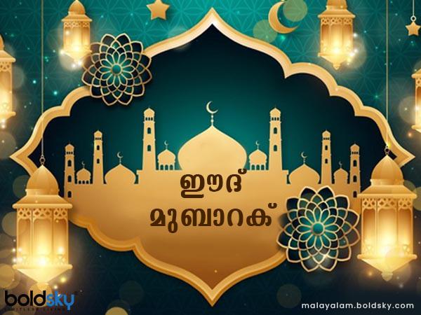 Eid Mubarak Wishes in Malayalam : ഈദ് മുബാറക്; നിങ്ങളുടെ പ്രിയപ്പെട്ടവര്ക്ക് ഈ സന്ദേശങ്ങള് അയക്കാം
