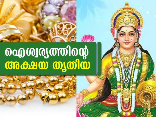 Akshaya Tritiya 2021: ഐശ്വര്യത്തിന്റെ അക്ഷയ ത്രിതീയ നാള്; ഐതിഹ്യം
