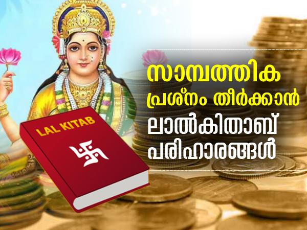 Most read:പണം ഇനി പ്രശ്നമാകില്ല; ലാല് കിതാബ് പരിഹാരങ്ങള്