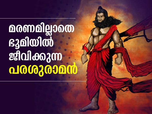 Parashurama Jayanti 2021: മരണമില്ലാതെ ഭൂമിയില് ജീവിക്കുന്ന വ്യക്തി; ഇന്ന് പരശുരാമ ജയന്തി