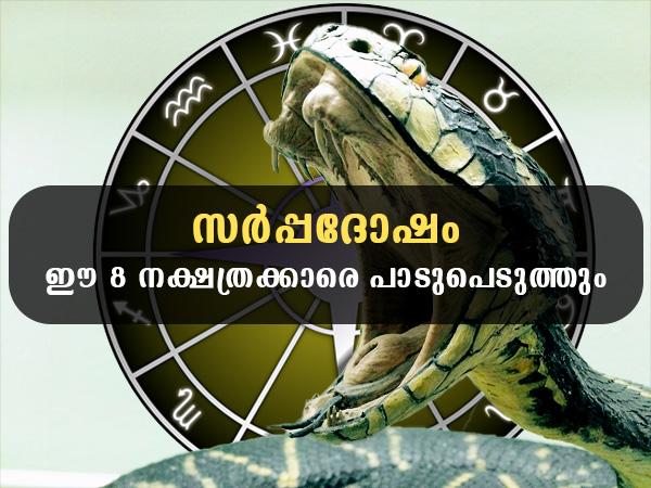 രാഹു അനിഷ്ഠസ്ഥാനത്ത്; 8 നക്ഷത്രക്കാര് നാഗപ്രീതി വരുത്തിയില്ലെങ്കില് കഠിനദോഷം