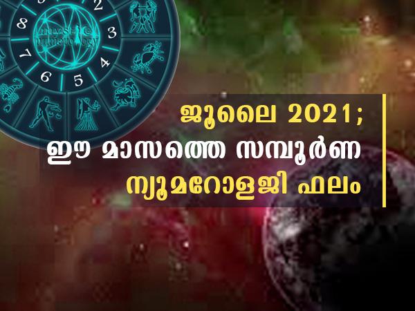 ജൂലൈ 2021; ന്യൂമറോളജി ഫലം പറയും പെടാപാടും സമയദോഷവും ആര്ക്കൊക്കെ