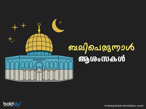 Bakrid wishes in malayalam : ബലിപെരുന്നാള് ദിനത്തില് പ്രിയപ്പെട്ടവര്ക്ക് കൈമാറാന് സന്ദേശങ്ങള്
