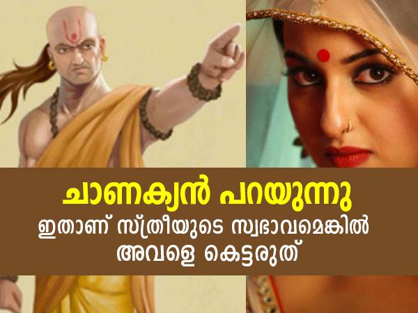 Most read: Chanakya Niti: ഈ സ്വഭാവങ്ങളുള്ള സ്ത്രീയെ ഒരിക്കലും വിവാഹം ചെയ്യരുത്; ജീവിതം നശിക്കും